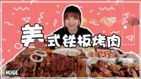 「美式烤猪排」肉汁鲜美, 肉质鲜嫩, 整扇大猪排, 别说了, 隔着屏幕都要流口水了!