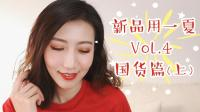 【Miss沐夏】新品用一夏Vol.4 | 国货篇 | GRWM | 橘朵+VNK+菲斯加芬 | Makeup