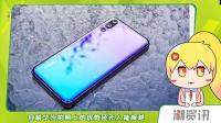 华为P30 Pro手机壳曝光 | vivo NEX双屏版发布