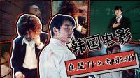 韩国电影什么都敢拍,片酬最高的演员竟是一张大饼脸?