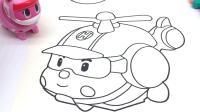 薇琪画变形警车珀利直升机海利