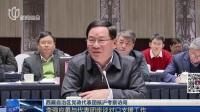 西藏自治区党政代表团抵沪考察访问:李强应勇与代表团座谈对口支援工作 新闻夜线 20181212