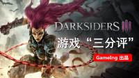【GameIng三分】游戏三分评《暗黑血统3》