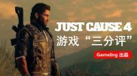 【GameIng三分】游戏三分评《正当防卫4》