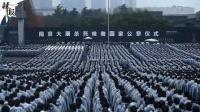 南京大屠杀名单墙新增26人