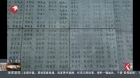 """江苏:南京大屠杀幸存者举办""""家祭""""活动 看东方 20181213 高清版"""