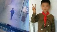 10岁男童扔垃圾失踪 38天后遗体被发现