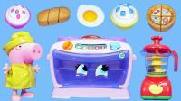 小猪佩奇的超漂亮微波炉厨房玩具