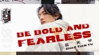 赵天宇: Bold and Fearless