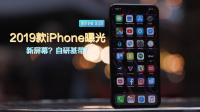 2019款iPhone特性曝光:机身更纤薄,自主基带加持