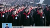 勿忘历史 珍爱和平:南京大屠杀死难者国家公祭日今天举行  午间新闻 20181213