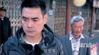 陈翔六点半-老汉勾结外甥雇人暴力讨债