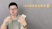 三百块的安卓机皇,Galaxy Note 3 回顾