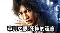 KO酷《审判之眼:死神的遗言》01期 电影式剧情攻略流程解说 PS4游戏