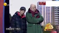 """郭冬临邵峰小品《亲人》, 这个""""误会""""闹得, 真是太逗了!"""