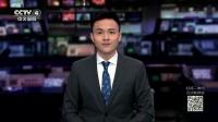 中国新闻4:00 中国新闻2017 20181214 高清版