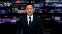 中国新闻7:00 中国新闻2017 20181214 高清版