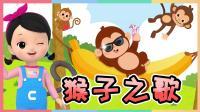 凯利音乐派对之猴子之歌 | 凯利和玩具朋友们 CarrieAndToys