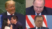 150秒大盘点! 2018年各国领导人尴尬瞬间集锦 特朗普普京领衔主演