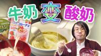 【牛奶魔法】加入白色液体让它瞬间变浓稠? ! 【一分钟日常】