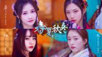 SNH48《春夏秋冬》MV预告片