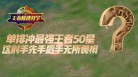 王者荣耀: 单排冲最强王者50星就用这射手, 没有什么刺客能秒掉她!
