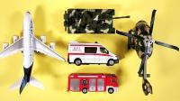 学习认识救护车 坦克 直升机等5种特种车辆和飞机趣味识汽车