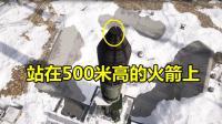 绝地求生: 玩家用时5天, 爬到500米高的火箭顶部, 和飞机肩并肩