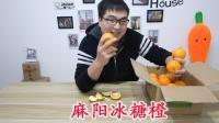 小伙网购10斤麻阳冰糖橙, 个头虽小味道好, 好山好水出好果!