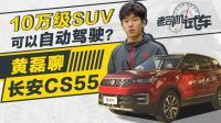 老司机试车: 10万级SUV可以自动驾驶? 试驾长安CS55