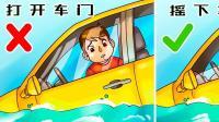 万一连人带车落水怎么救