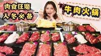 大胃王鱼子酱|涮30盘牛肉火锅续命,冬天到命就是火锅给的!