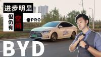 超级试驾2018-进步明显 但仍有空间 试驾比亚迪 秦Pro