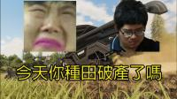 【湾|笑】种田兄弟开农场的下场! |farming simulator 19