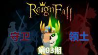 幽灵《统治沦陷Reignfall》03期-垒墙驻塔增兵四门