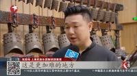 上海:致敬英雄精神 民族交响史诗《英雄》明晚首演 东方新闻 20181214 高清版