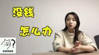 板娘Q&A: 我的世界粉丝提问刁钻, 小薇直言这个问题我也想知道