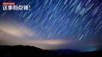 20181214 流星雨来了! 你的星座有流星雨吗?