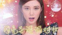 閃亮聖誕派對妝 - 倪晨曦misselvani
