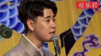 张云雷三庆园五周年专场: 返场完整版