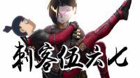 《刺客伍六七》剧场版终极预告来袭!