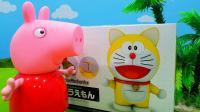 小猪佩奇开箱拼装玩具机器猫 萌萌哒
