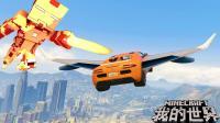 我的世界终极科技模组: 飞天音速汽车大战终极哥斯拉战斗机!