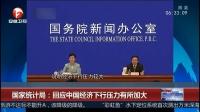 国家统计局:回应中国经济下行压力有所加大  超级新闻场 20181215 超清版