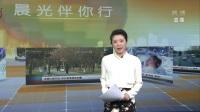 中央气象台:全国大部升温  华北黄淮等地有霾 共度晨光 20181215