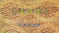 京剧——《连环套》谭元寿 王正屏 裘少戎主演 京剧 第1张