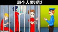 三个人中谁能越狱成功, 为什么?