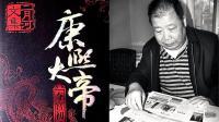 著名作家二月河今晨在北京逝世