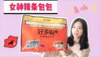 """妹子网购一款""""女神辣条包包"""", 里面满满的惊喜, 感觉自己赚大了"""