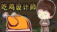 【逍遥小枫】我竟然在游戏中设计开发吃鸡地图? ! | 吃鸡建筑师#1